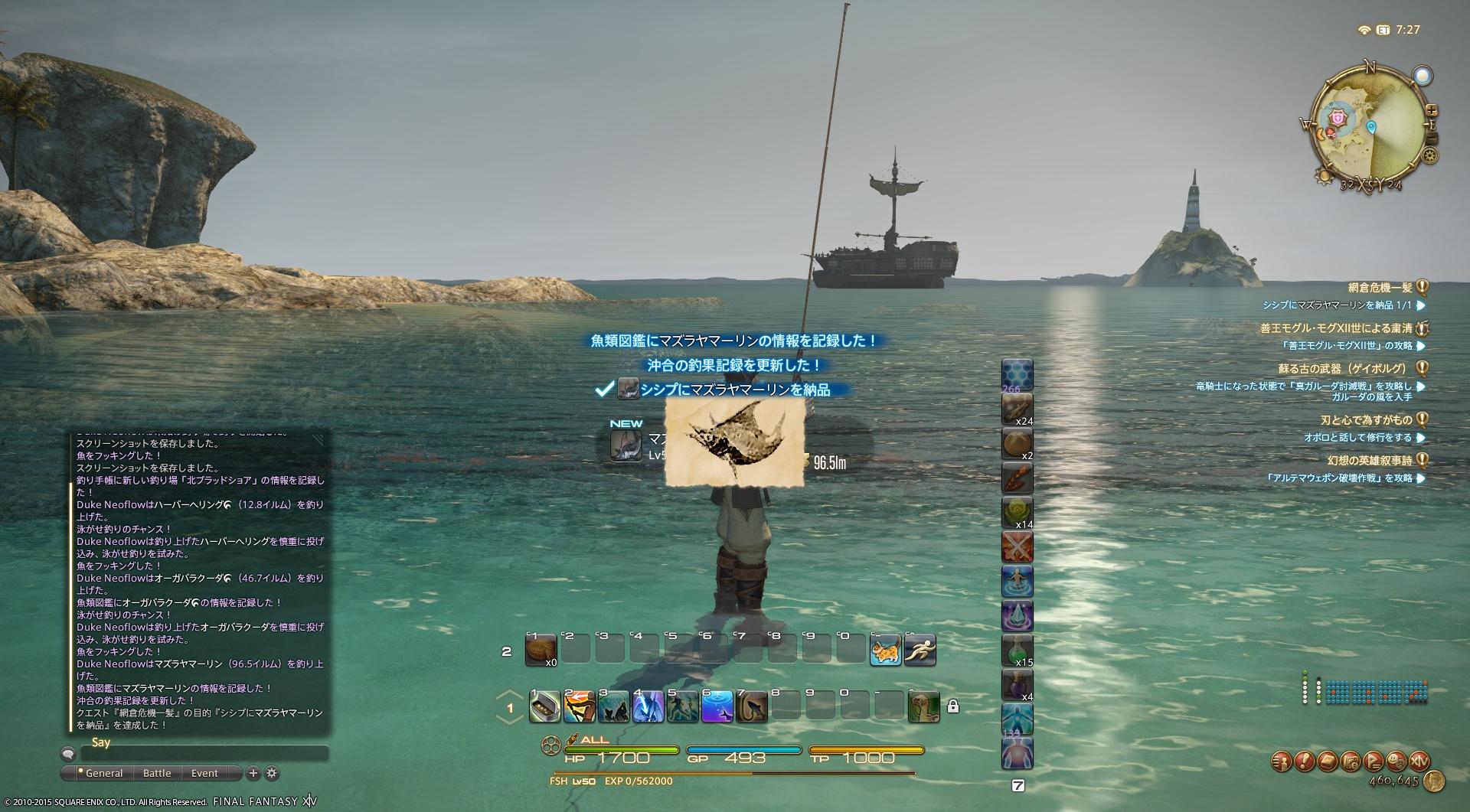 魚類図鑑にマズラヤマーリンの情報を記録