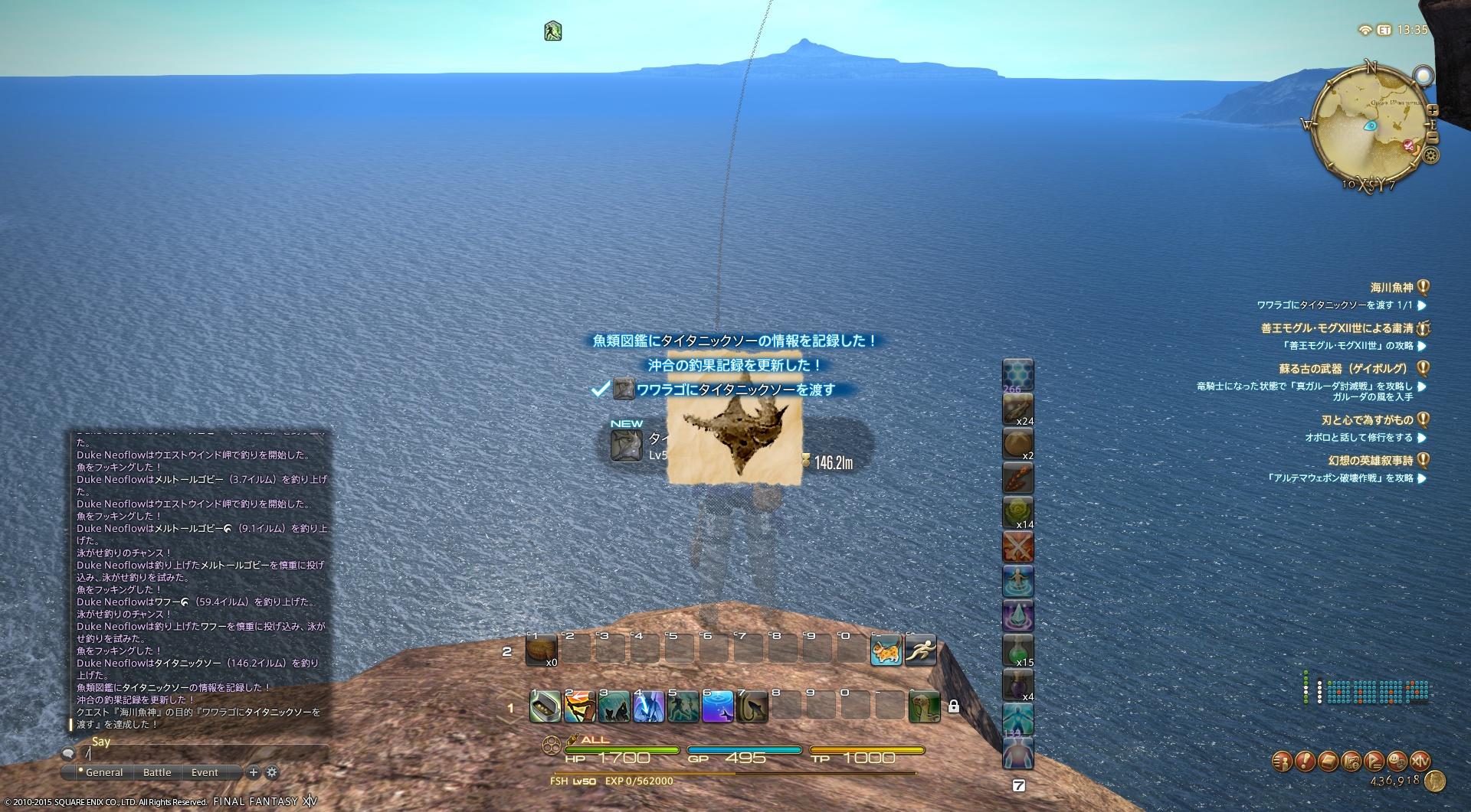 タイタニックソーを釣り上げる