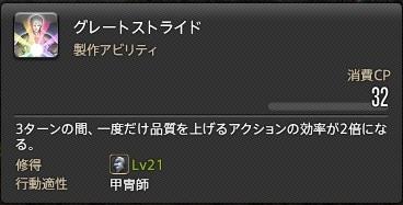 甲冑師 - グレートスライド(Lv21)