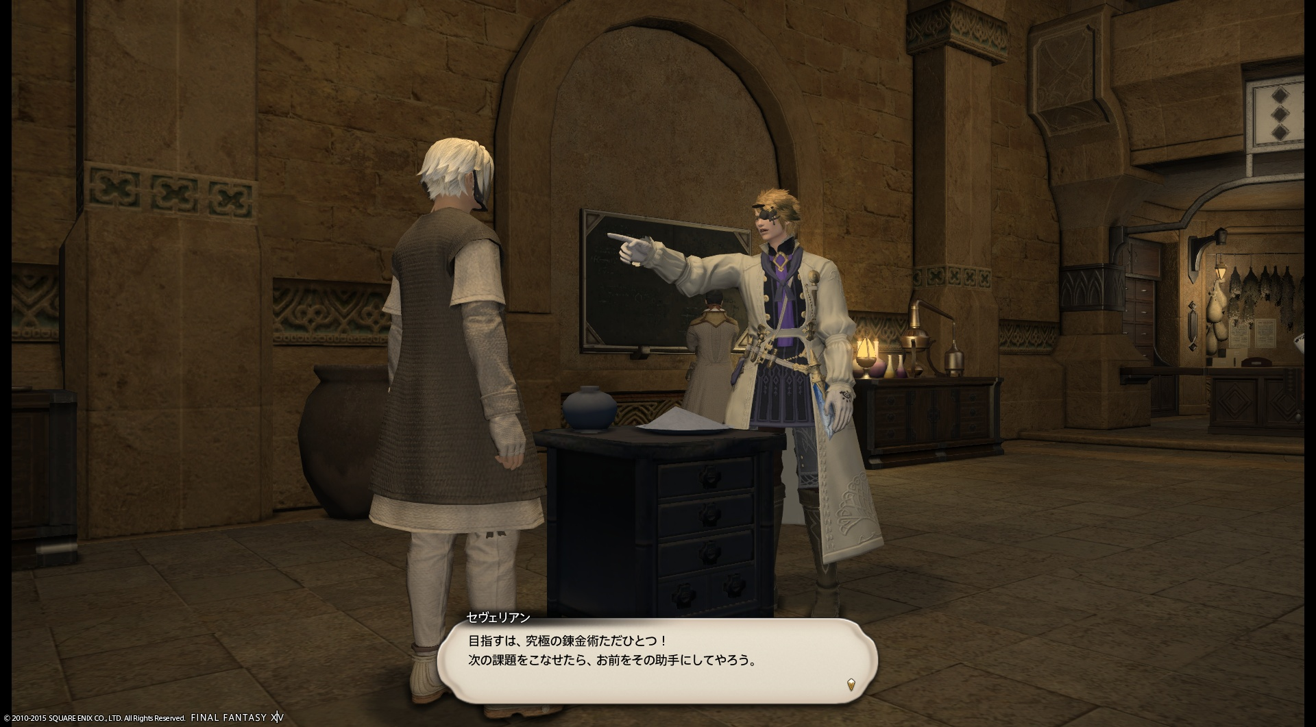 セヴェリアン : 目指すは、究極の錬金術ただひとつ! 次の課題をこなせたら、お前をその助手にしてやろう。
